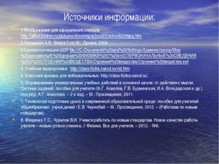 Источники информации: 1.Изображение для оформления слайдов http://allforchild