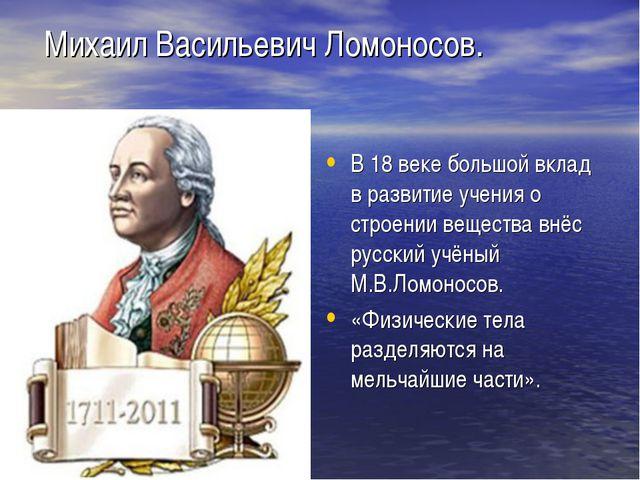 Михаил Васильевич Ломоносов. В 18 веке большой вклад в развитие учения о стро...