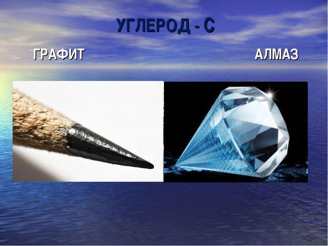 УГЛЕРОД - С ГРАФИТ АЛМАЗ