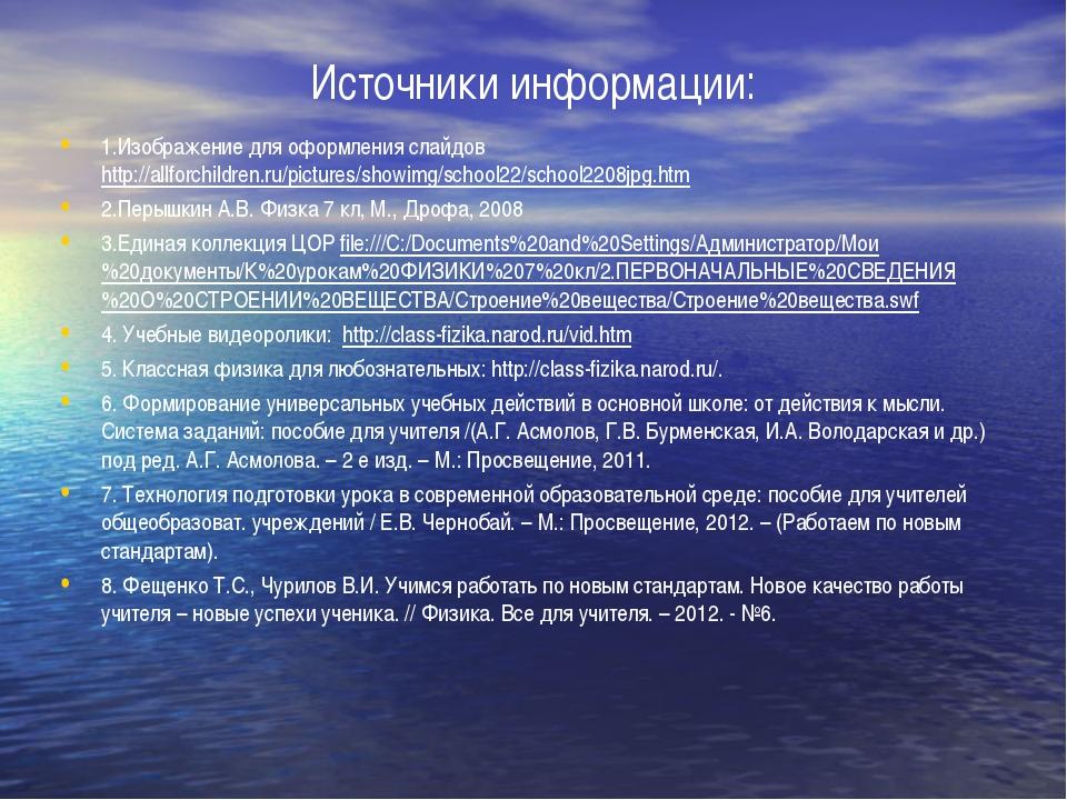 Источники информации: 1.Изображение для оформления слайдов http://allforchild...