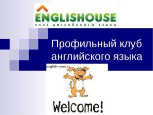 Профильный клуб английского языка