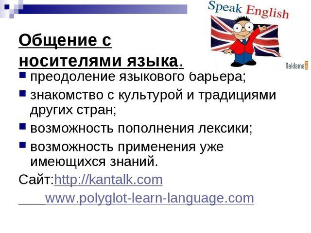 Общение с носителями языка. преодоление языкового барьера; знакомство с куль...