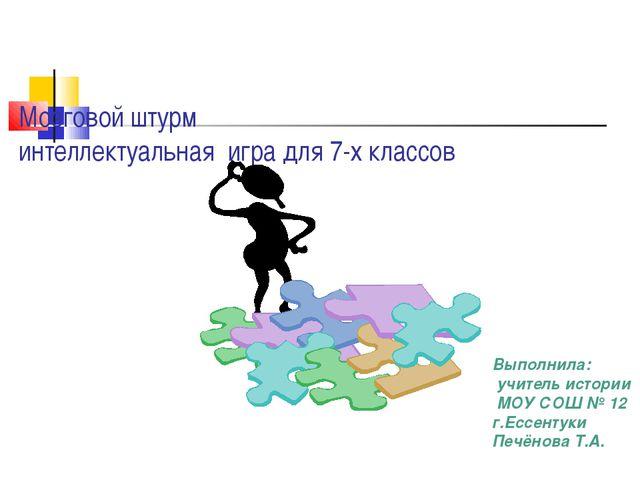 Мозговой штурм интеллектуальная игра для 7-х классов Выполнила: учитель истор...