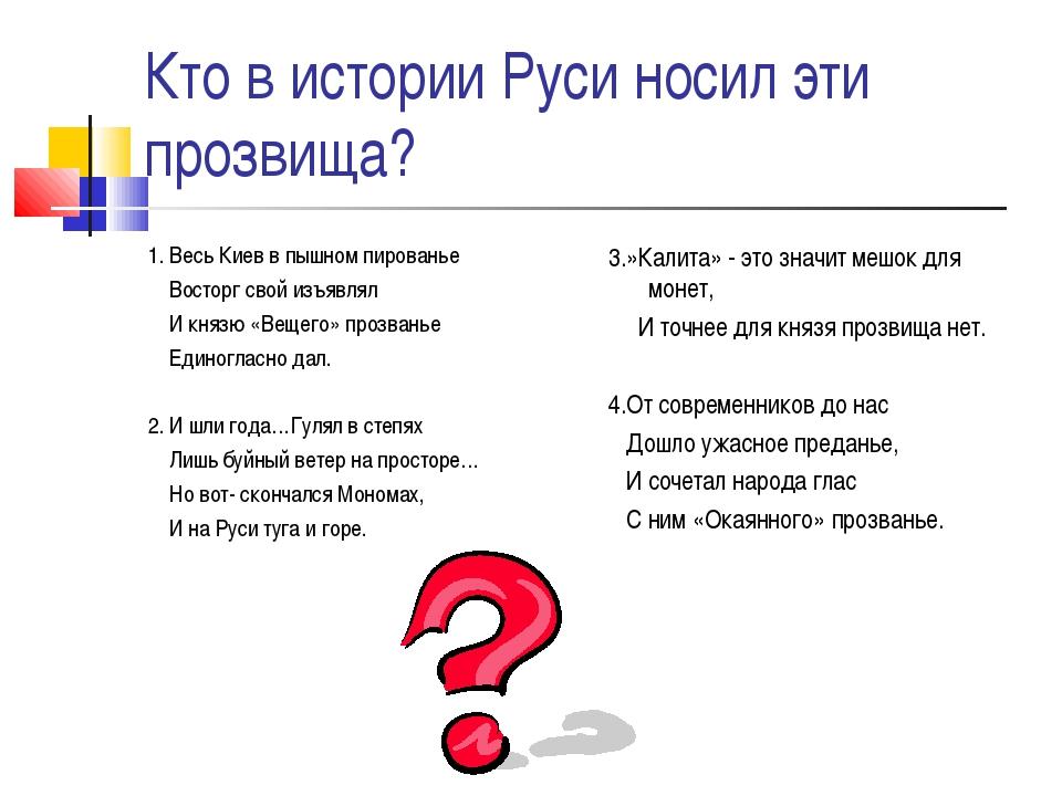 Кто в истории Руси носил эти прозвища? 1. Весь Киев в пышном пированье Востор...
