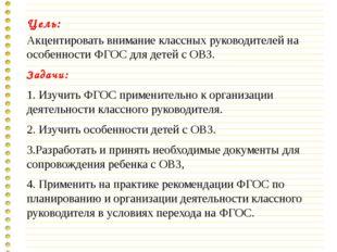 Цель: Акцентировать внимание классных руководителей на особенности ФГОС для д