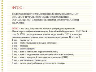 ФГОС - ФЕДЕРАЛЬНЫЙ ГОСУДАРСТВЕННЫЙ ОБРАЗОВАТЕЛЬНЫЙ СТАНДАРТ НАЧАЛЬНОГО ОБЩЕГО