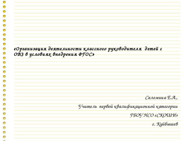 «Организация деятельности классного руководителя детей с ОВЗ в условиях внедр...