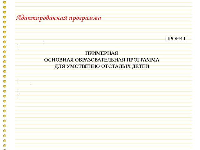 Адаптированная программа ПРОЕКТ     ПРИМЕРНАЯ ОСНОВНАЯ ОБРАЗОВАТЕЛЬНАЯ ПР...