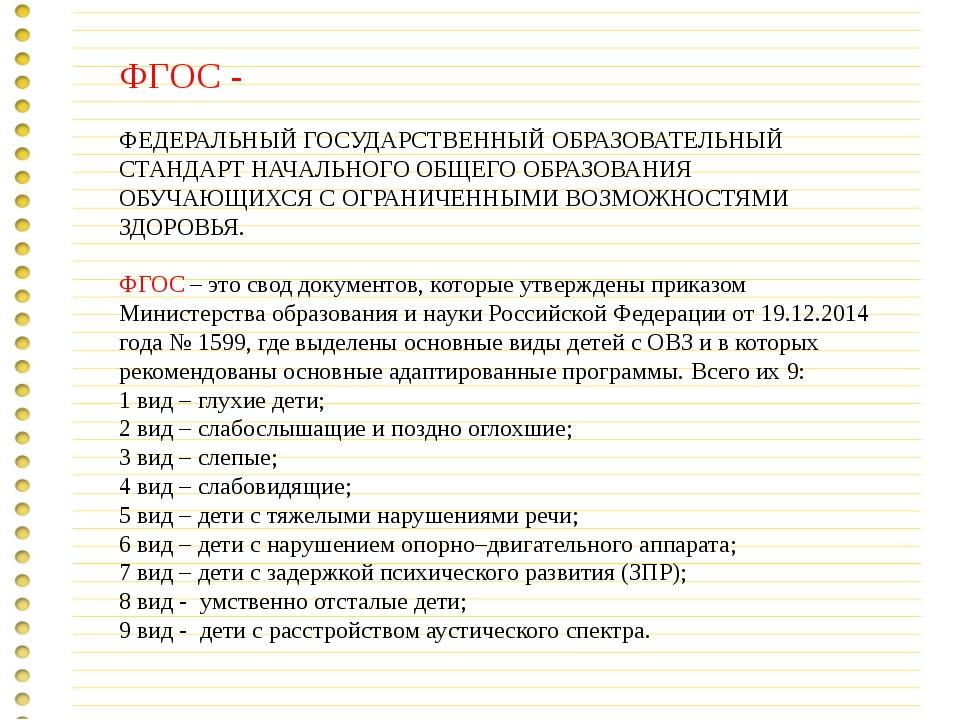ФГОС - ФЕДЕРАЛЬНЫЙ ГОСУДАРСТВЕННЫЙ ОБРАЗОВАТЕЛЬНЫЙ СТАНДАРТ НАЧАЛЬНОГО ОБЩЕГО...
