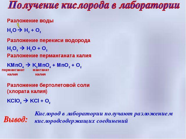 H2O2  H2O + O2 KClO3  KCl + O2 Разложение воды Разложение перекиси водорода...