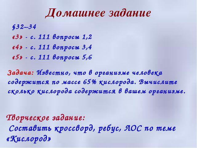 Домашнее задание §32–34 «3» - с. 111 вопросы 1,2 «4» - с. 111 вопросы 3,4 «5»...