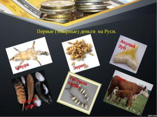Первые (товарные) деньги на Руси. Шкура Зерно Птичьи перья Акулий Зуб Ракушки