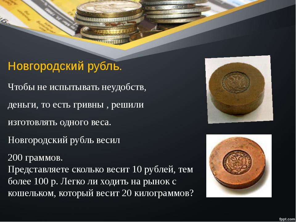 Новгородский рубль. Чтобы не испытывать неудобств, деньги, то есть гривны , р...