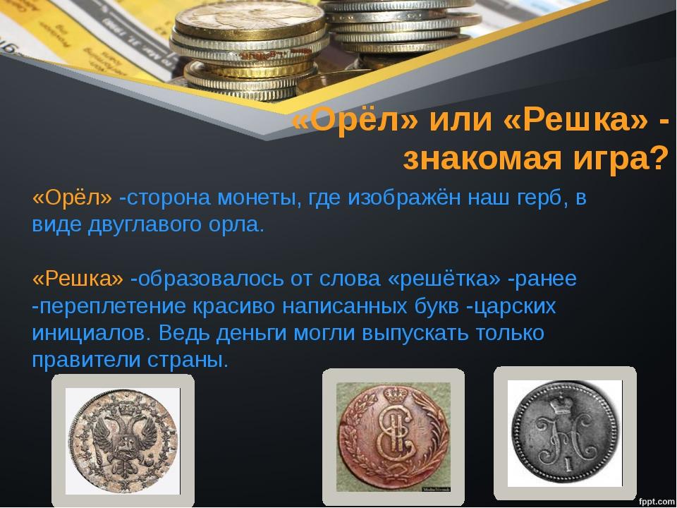 «Орёл» или «Решка» - знакомая игра? «Орёл» -сторона монеты, где изображён наш...