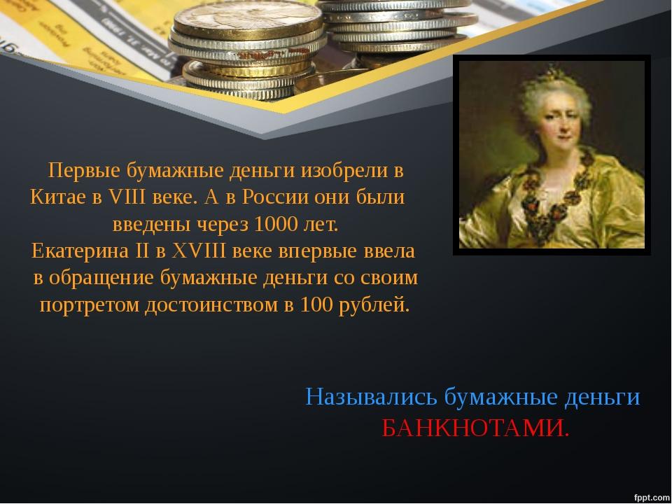 Первые бумажные деньги изобрели в Китае в VIII веке. А в России они были введ...