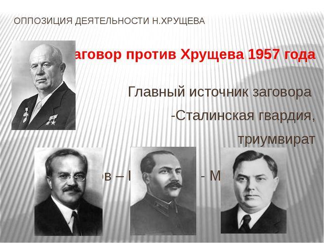 ОППОЗИЦИЯ ДЕЯТЕЛЬНОСТИ Н.ХРУЩЕВА Заговор против Хрущева 1957 года Главный ист...
