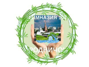 РОДНИЧОК ГИМНАЗИЯ 102