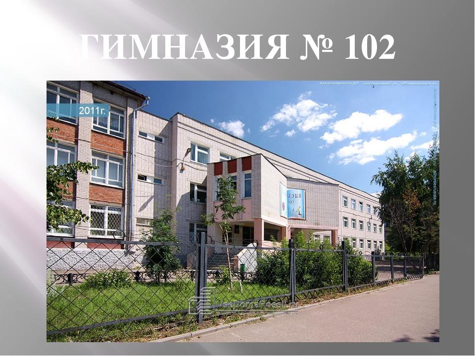 ГИМНАЗИЯ № 102