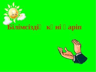 Білімсіздің күні қаріп