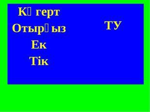 Көгерт ТУ Отырғыз Ек Тік