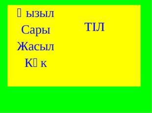 Қызыл ТІЛ Сары Жасыл Көк