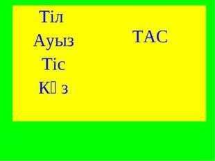 Тіл  ТАС Ауыз Тіс Көз