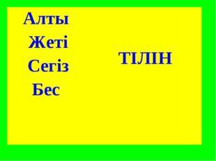 Алты  ТІЛІН Жеті Сегіз Бес