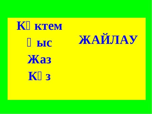 Көктем ЖАЙЛАУ Қыс Жаз Күз