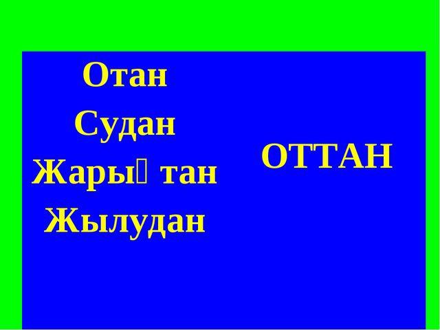 Отан ОТТАН Судан Жарықтан Жылудан