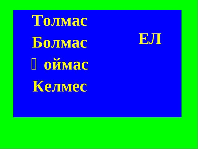 Толмас ЕЛ Болмас Қоймас Келмес