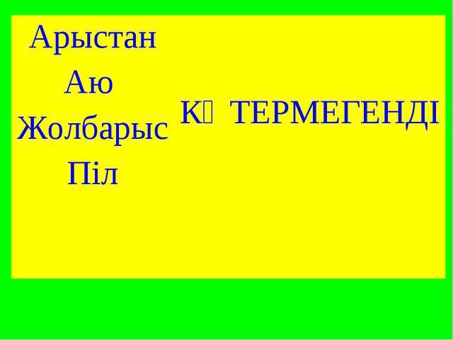 Арыстан КӨТЕРМЕГЕНДІ Аю  Жолбарыс Піл