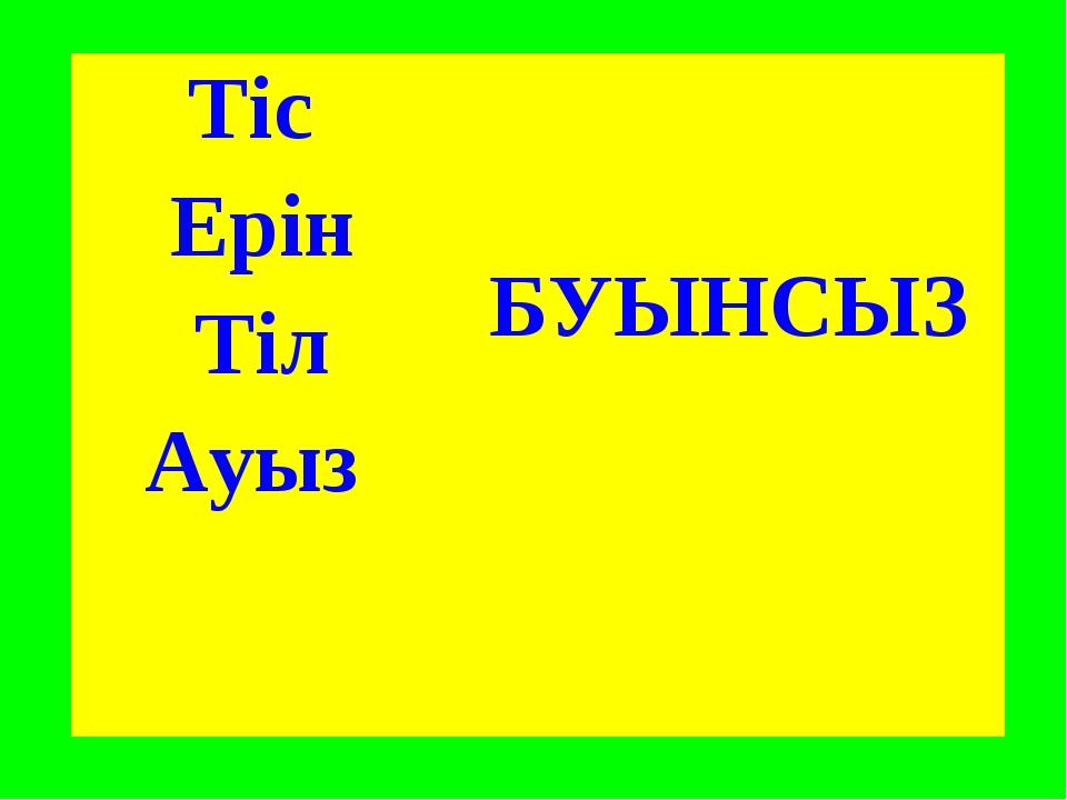 Тіс  БУЫНСЫЗ Ерін Тіл Ауыз