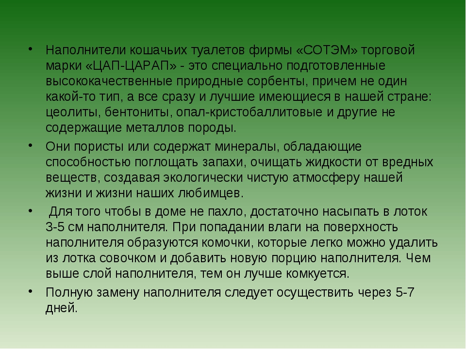 Наполнители кошачьих туалетов фирмы «СОТЭМ» торговой марки «ЦАП-ЦАРАП» - это...