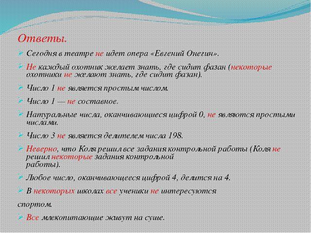 Ответы. Сегодня в театре не идет опера «Евгений Онегин». Не каждый охотник же...