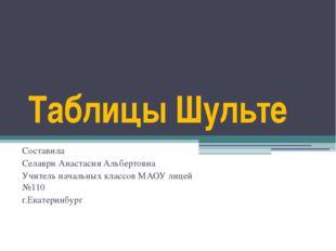 Таблицы Шульте Составила Селаври Анастасия Альбертовна Учитель начальных клас