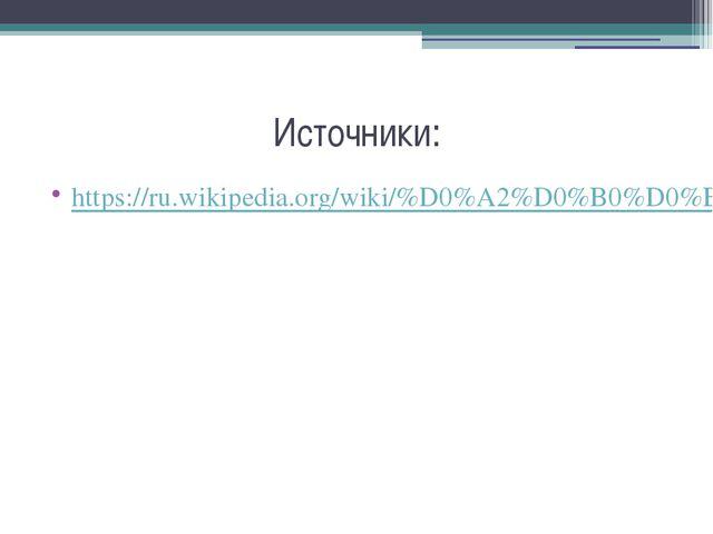 Источники: https://ru.wikipedia.org/wiki/%D0%A2%D0%B0%D0%B1%D0%BB%D0%B8%D1%86...