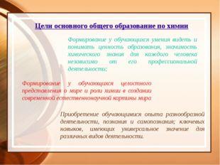 Цели основного общего образование по химии Формирование у обучающихся умения