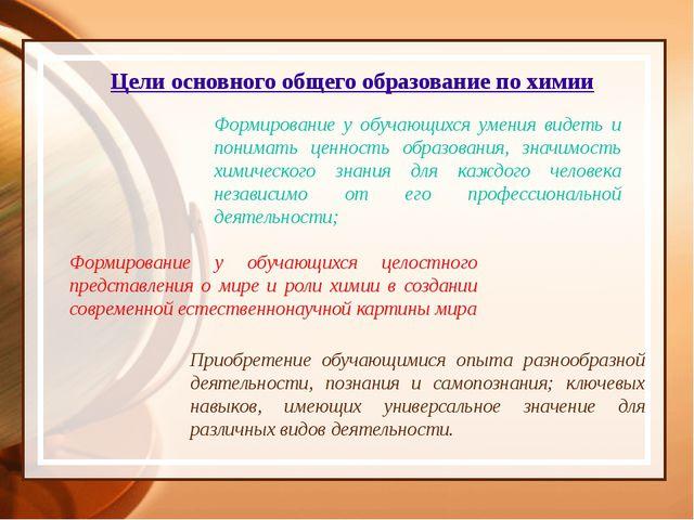 Цели основного общего образование по химии Формирование у обучающихся умения...