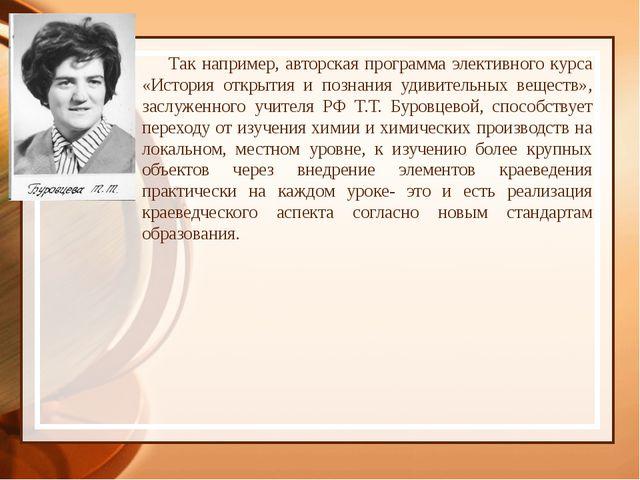 Так например, авторская программа элективного курса «История открытия и поз...