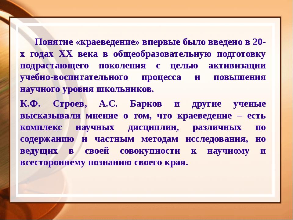 Понятие «краеведение» впервые было введено в 20-х годах ХХ века в общеобраз...