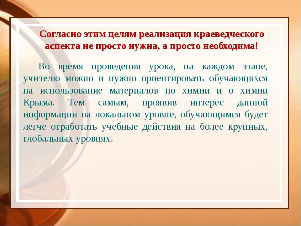 Согласно этим целям реализация краеведческого аспекта не просто нужна, а прос...