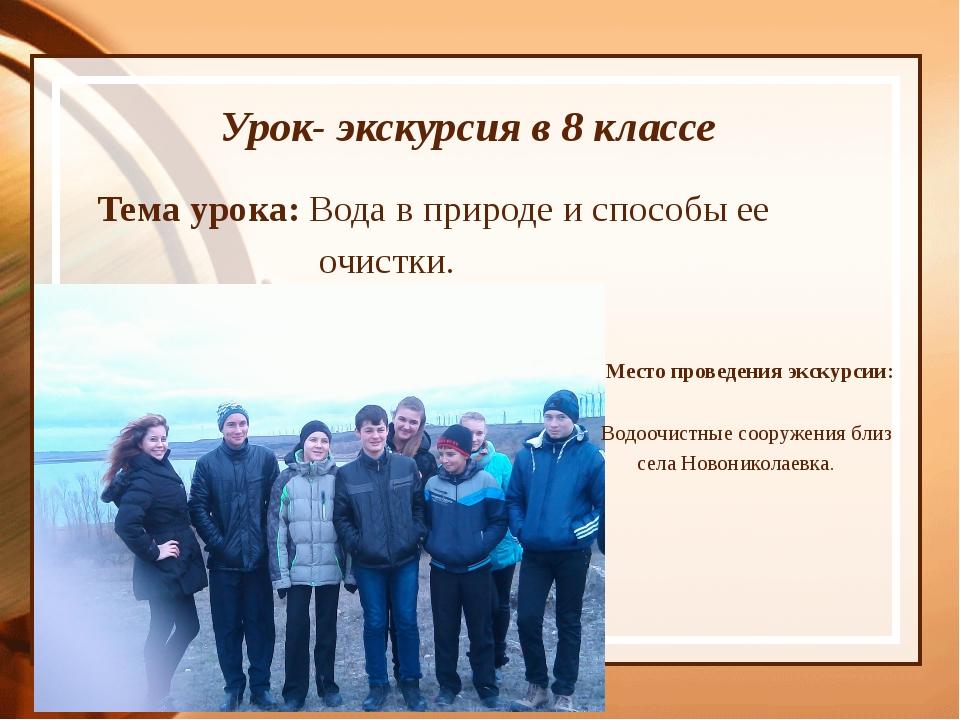 Тема урока: Вода в природе и способы ее очистки. Место проведения экскурсии:...