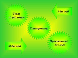 Тест сұрақтары Тапсырмалар Практикалық жұмыс ІІІ-деңгей І-деңгей
