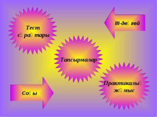 Тест сұрақтары Тапсырмалар Практикалық жұмыс Соңы ІІІ-деңгей