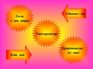 Тест сұрақтары Тапсырмалар Практикалық жұмыс ІІ-деңгей 1-бетке өту