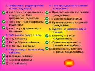 1. Графикалық редактор Paint-ті іске қосу жолы. а) Іске қосу – программалар –