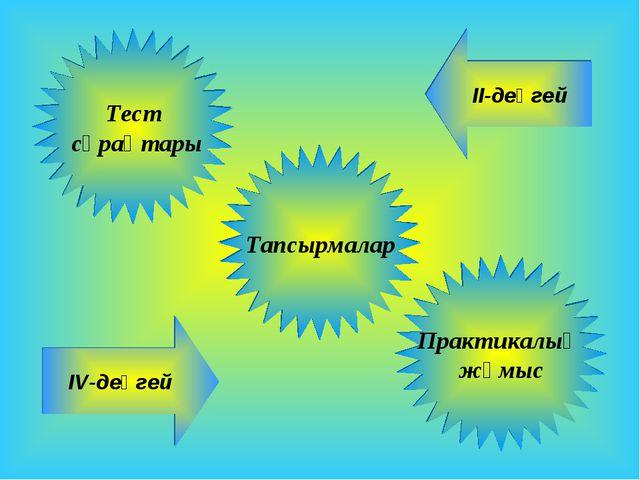 Тест сұрақтары Тапсырмалар Практикалық жұмыс ІV-деңгей ІІ-деңгей