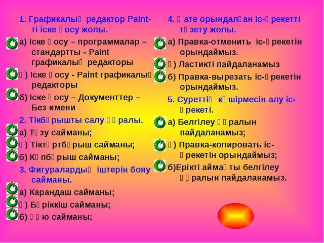 1. Графикалық редактор Paint-ті іске қосу жолы. а) Іске қосу – программалар –...