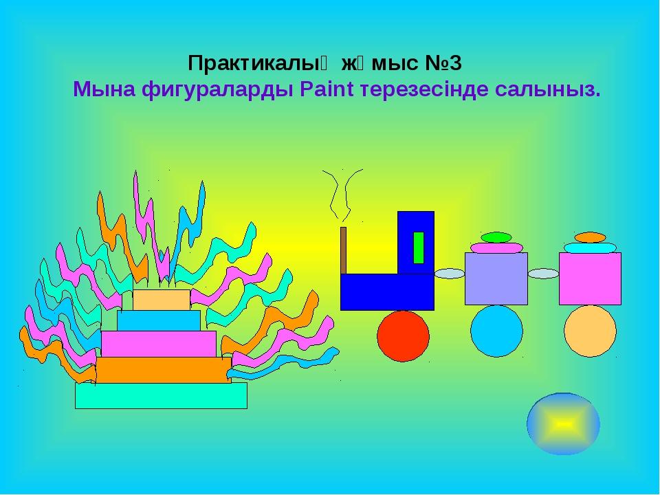 Практикалық жұмыс №3 Мына фигураларды Paint терезесінде салыныз.