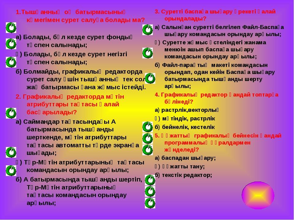 3. Суретті баспаға шығару әрекеті қалай орындалады? а) Салынған суретті белгі...